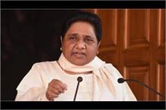 mayawati statement
