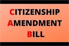 citizenship amendment bill awakening among 500 foreigners living in haryana