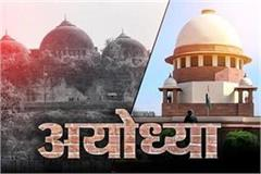 4 more reconsideration petitions filed on ayodhya verdict