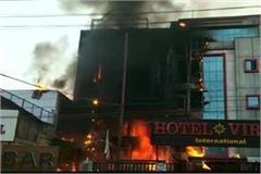 charbag fire accident fir registered hotel owner