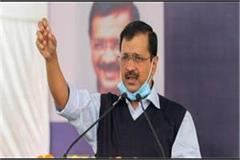 up cm kejriwal of delhi will address farmers mahapanchayat today