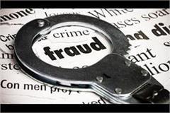 case registered against 7 people including tehsildar