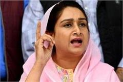 harsimrat badal speak against captain