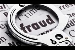 fraud of 8 lakh in the name of getting government job
