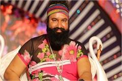ram rahim writes a letter to his mother from sunaria jail