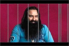 gurmeet ram rahim singh wrote a letter from rohtak sunaria jail