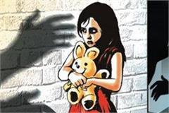 rape case