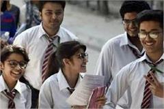 haryana news board exams apply for eighth class in haryana