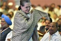 sonia gandhi will enter the battle of haryana rally in mahendragarh on 18
