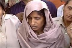 bawankhedi massacre shabnam told the allegations against her wrong