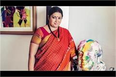 responsibility of the two ministries received to smriti irani