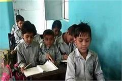 changed from the power of the government school
