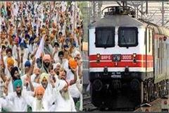 due to farmer agitation trains will not run till 12 noon today