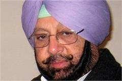 punjab government to give reservation to jobs to the general castes