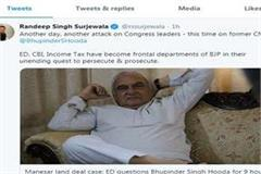 ed s big action on former cm bhupendra hooda surjewala tweeted
