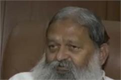 anil vij statement on drug smuggling in state