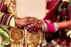 up 2 lakh encome will now be eligible for collective marriage scheme