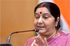 sushma swaraj spoke on modi government