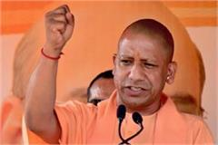 up by election cm yogi will address public meeting in jaunpur on saturday