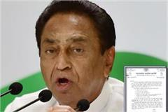 new target to congress ticket candidate in mp