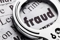 6 lakhs of fake fraud