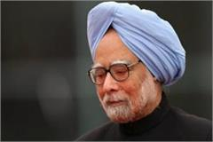 former pm dr manmohan singh to guide punjabs economy back on track