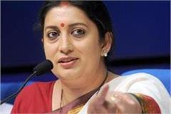 defamation case complaint hearing against smriti irani date found
