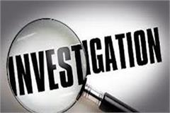 15 ias sit orders to be made under investigation