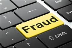 3 people looted crores of rupees by making fake firm