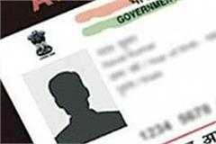 now these documents will not be needed to correct errors in aadhaar card