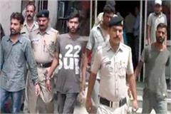 police arrested gang of robbers