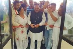 inaugration of college in ratlam