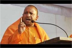 yogi government strict people returned to up from abroad after march 1