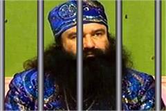 ram rahim could not get parole due to these reasons know the reason