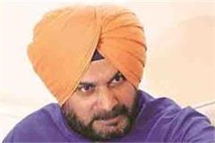 sidhu tweet against captain amarinder