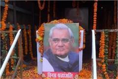 atal asthi kalash yatra arrived in vidisha