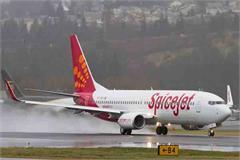 guru city received new flight