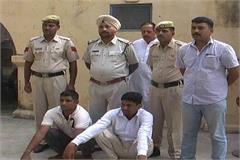 haryana arrested police