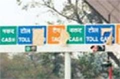 five toll plaza will be closed  3 new toll will open