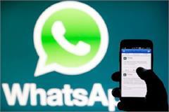 rohtak whatsapp messaging harassing arrest