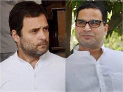 prashant kishore may soon leave congress