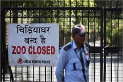 zoo closed soon in punjab