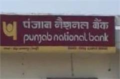 haryana  locker  pnb  police