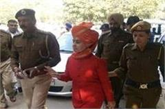 karnal  remand  arrested  sadhvi deva thakur