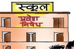 gurgaon  admission  school  action  fees