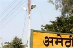 kailash sp became the new chairman of amethi