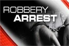 highway  youth  robbers  police  arrest