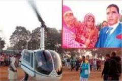 haryana  helicopters  bride
