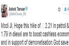haryana  diesel  patrol  prices  ashok tanwar  narendra modi
