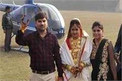 bride arrived by helicopter in laws